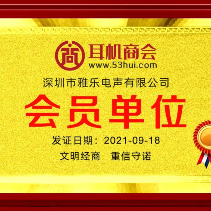 祝贺:深圳市雅乐电声有限公司成为耳机商会会员单位!