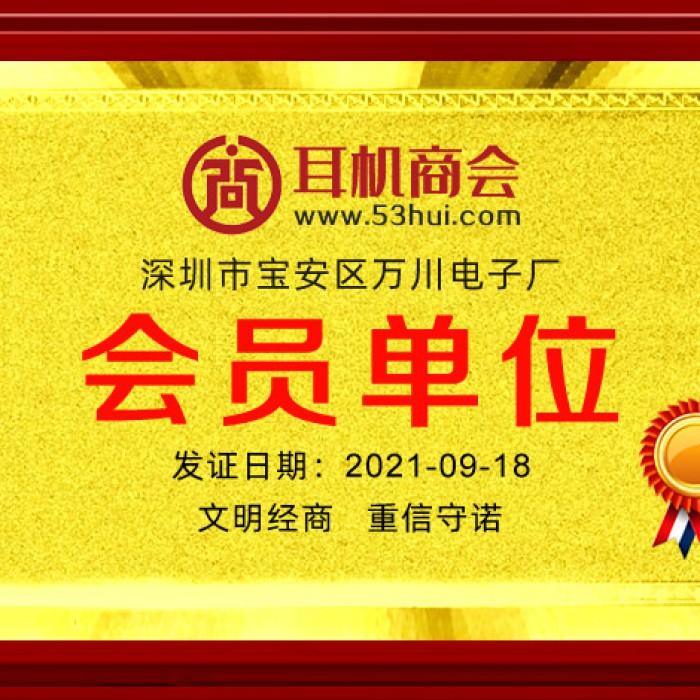 祝贺:深圳市宝安区万川电子厂成为耳机商会会员单位!