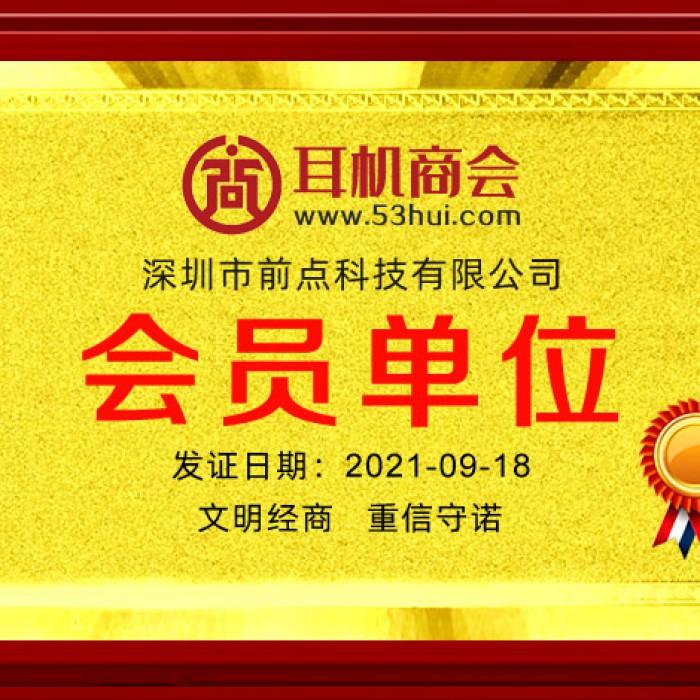 祝贺:深圳市前点科技有限公司成为耳机商会会员单位!