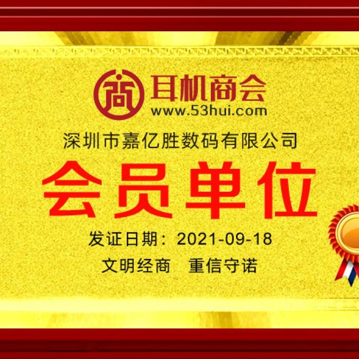 祝贺:深圳市嘉亿胜数码有限公司成为耳机商会会员单位!