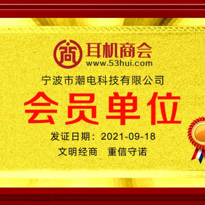 祝贺:宁波市潮电科技有限公司成为耳机商会会员单位!