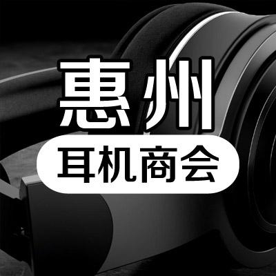 惠州耳机商会