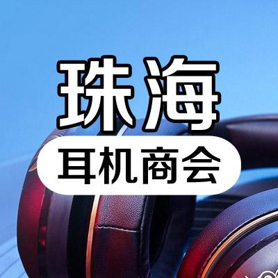 珠海耳机商会